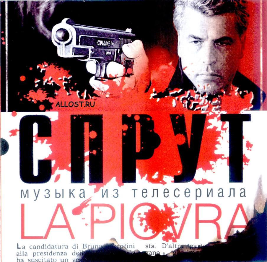 слушать музыку из фильма москва россия